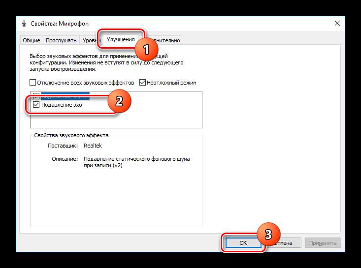 Включение функции подавления эхо в Windows 10