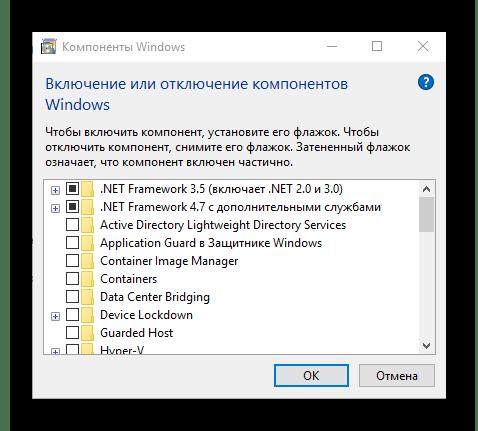 Включение и отключение стандартных компонентов через Командную строку Windows 10