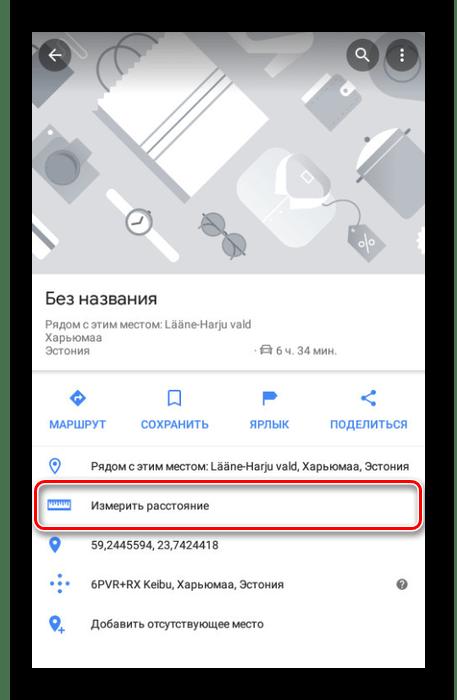 Включение линейки в приложении Google Карты