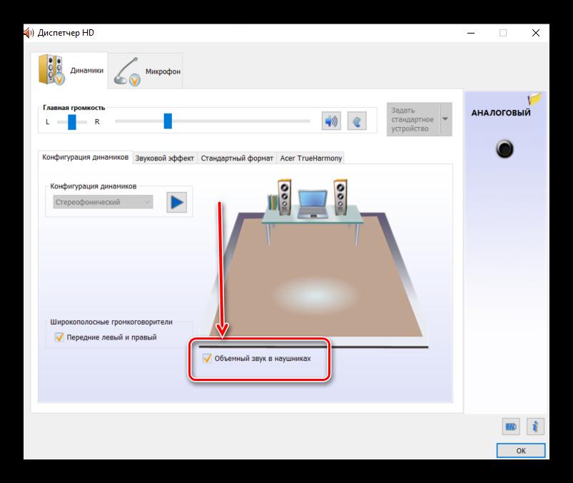 Включение объёмного звука наушников через диспетчер карты в Windows 10