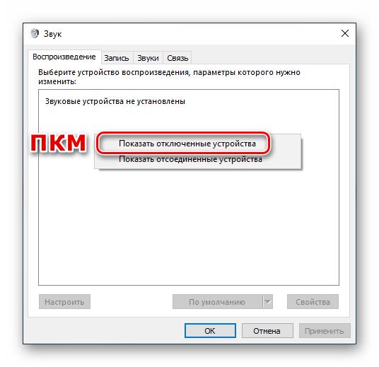 Включение отображения отключенных аудиоустройств в разделе настроек звука в Windows 10