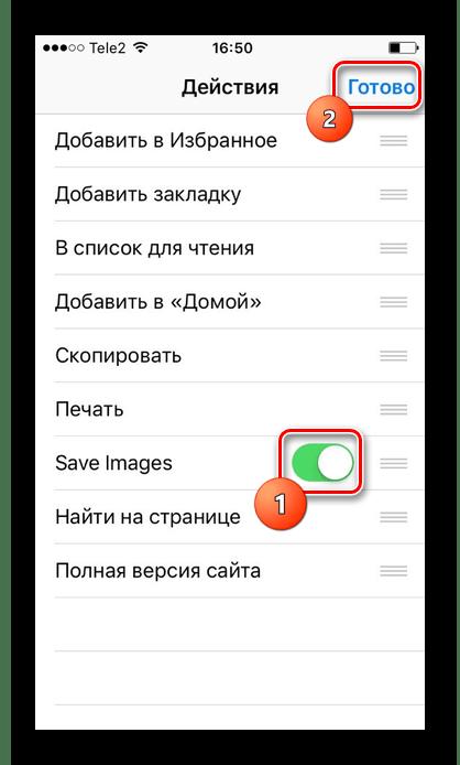 Включение расширения Save Images в браузере Safari для сохранения картинок из Instagram на iPhone