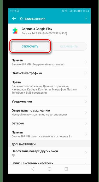 Включенное приложение Play Market на устройстве Android