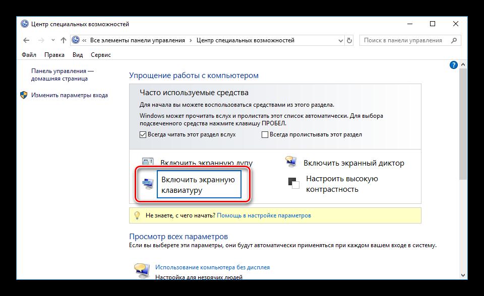 Включить экранную клавиатуру через панель управления Windows 10