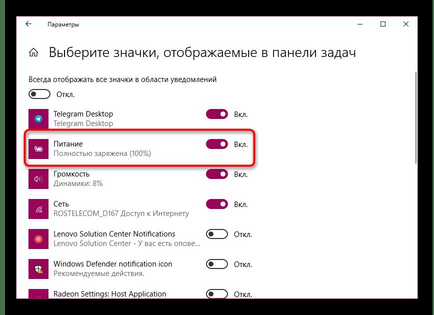 Включить значок питания в Windows 10
