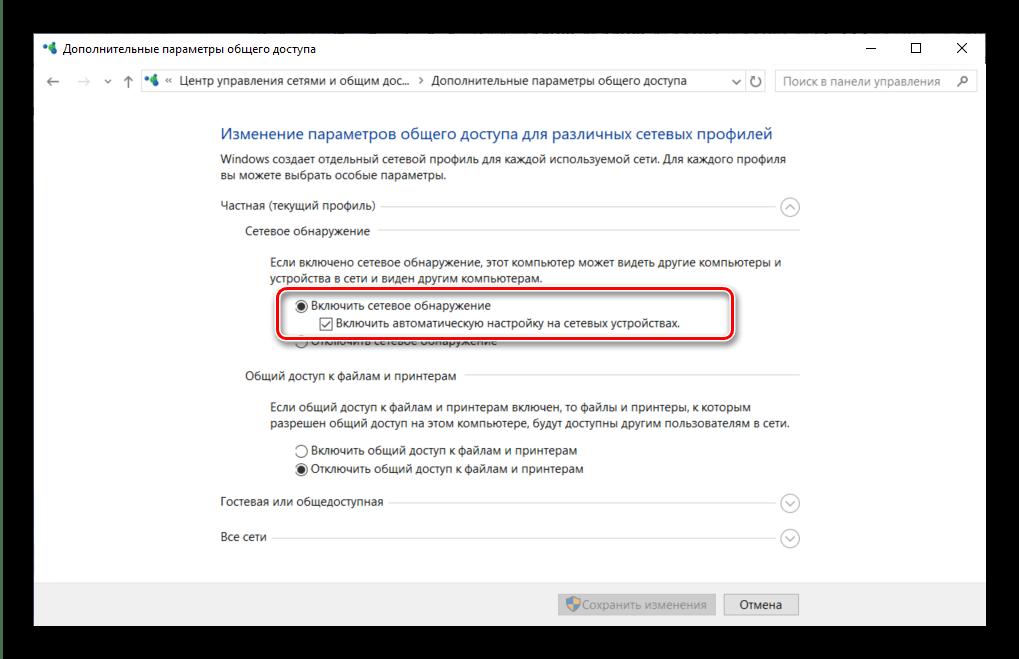 Влючить сетевое обнаружение для решения ошибки 0x80070035 в Windows 10