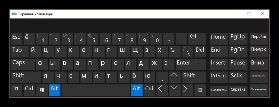 Внешний вид экранной клавиатуры в Windows 10
