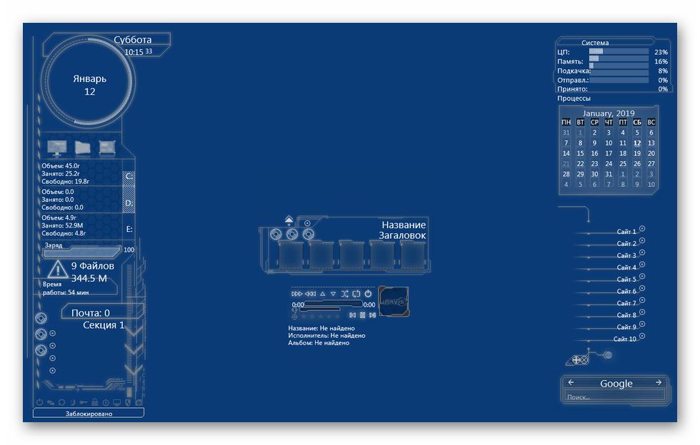 Внешний вид рабочего стола Windows 7 с установленными скинами программы Rainmeter