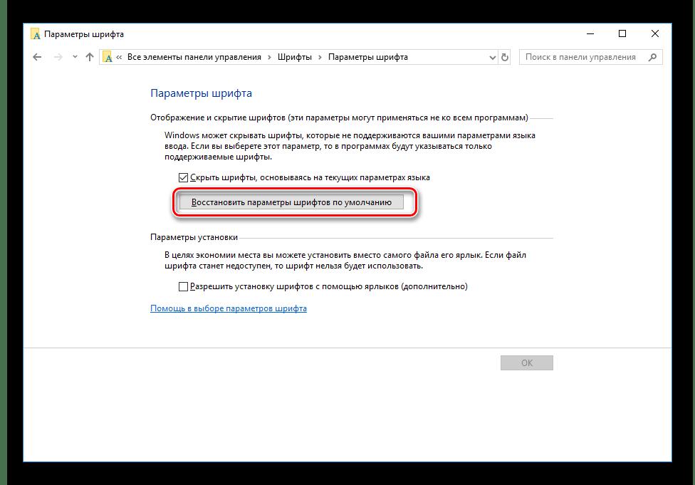 Восстановить стандартные значения шрифтов в Windows 10