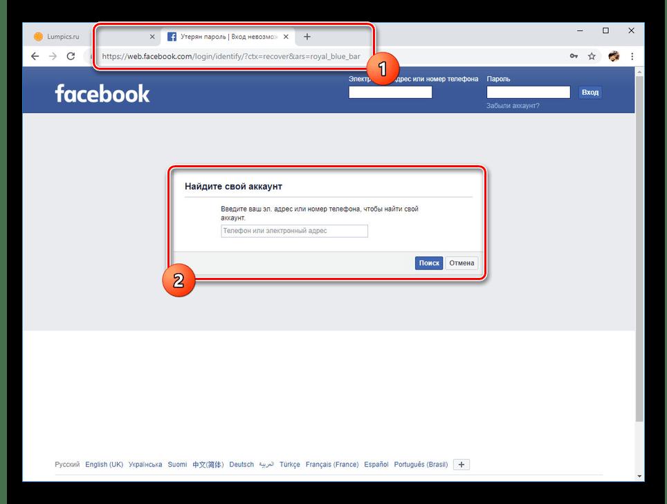 Восстановление пароля на сайте Facebook
