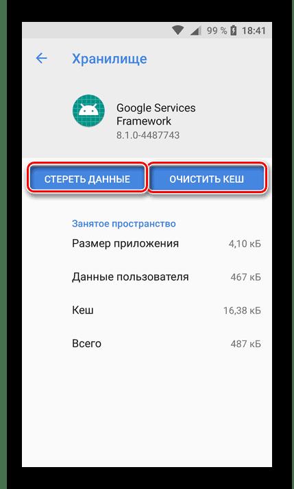 Восстановление работы сервисов Google на Android