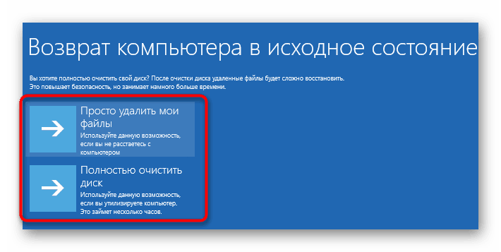 Восстановление системных файлов Windows 10
