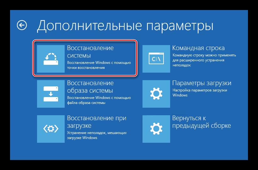Восстановление системы из особого режима загрузки в Windows 10