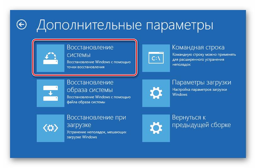 Восстановление системы стандартными средствами при загрузке Windows 10