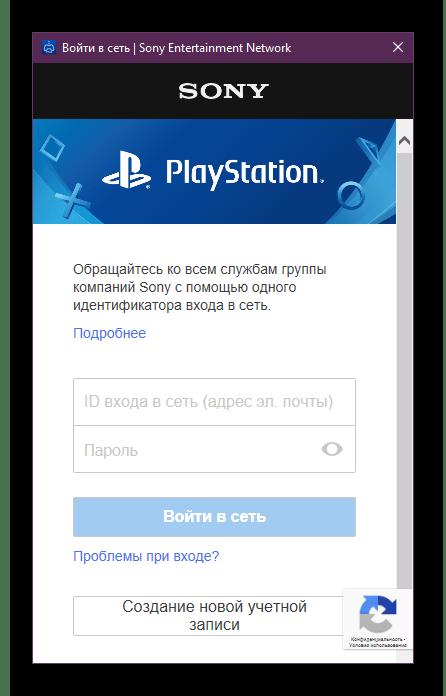 Войти в аккаунт RemotePlay для PS4