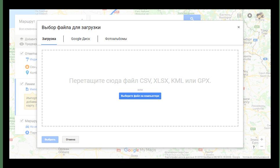 Возможность импорта карты на сайте Google My Maps