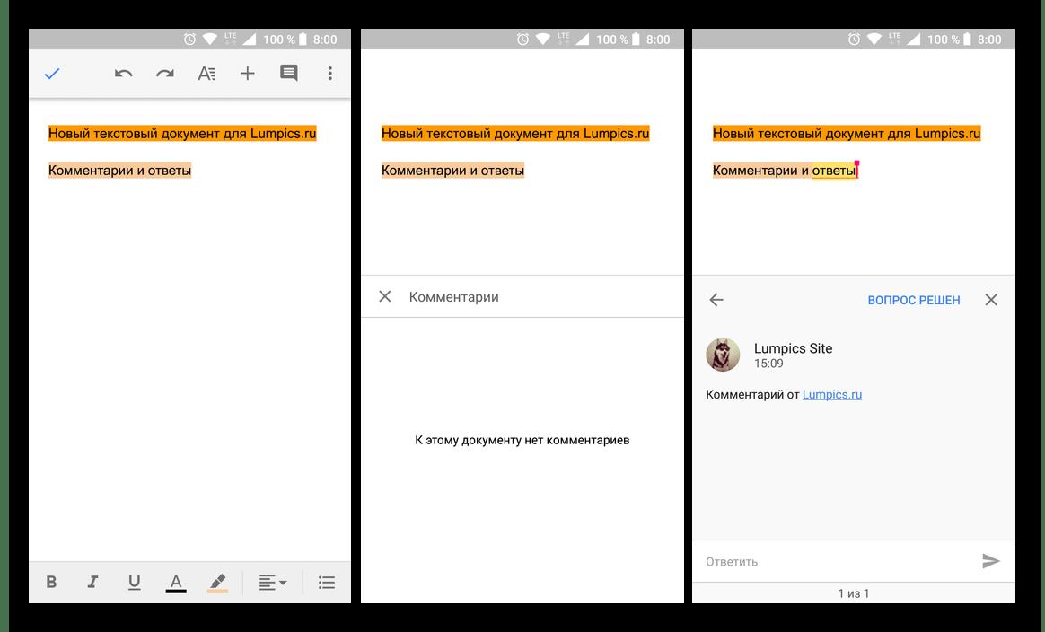 Возможность комментирования и ответов в приложении Google Документы для Android
