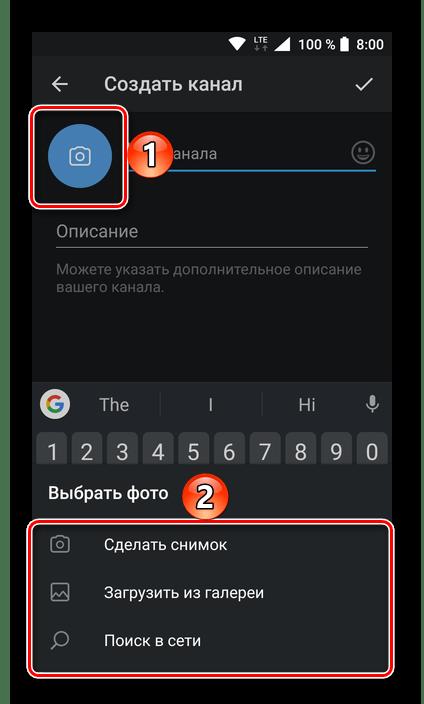 Возможные варианты добавления аватара каналу в мессенджере Telegram для Android