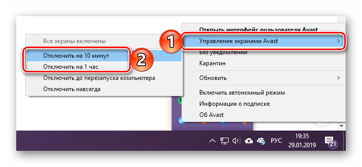 Временное отключение антивируса на компьютере с Windows 10