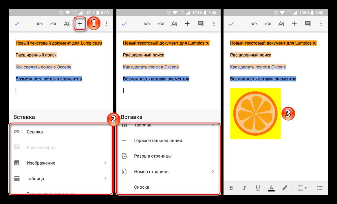 Вставка различных элементов в файл в приложении Google Документы для Android