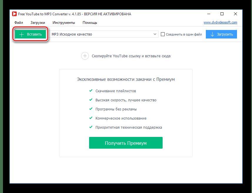 Вставка ссылки в программе Free YouTube to MP3 Converter
