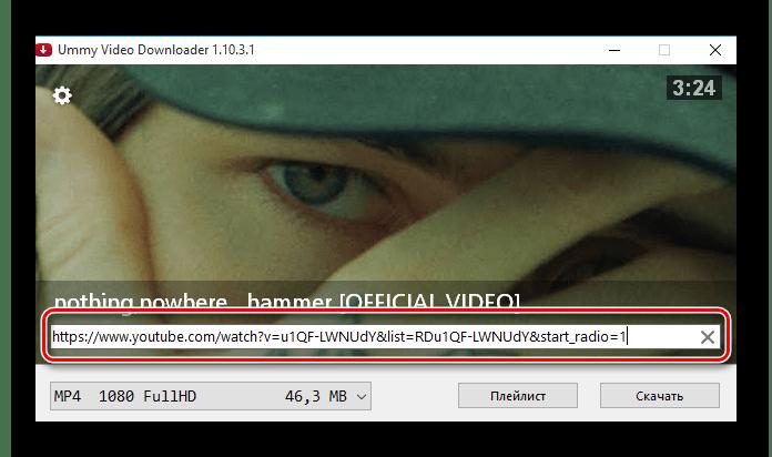 Вставка ссылки в программе Ummy Video Downloader