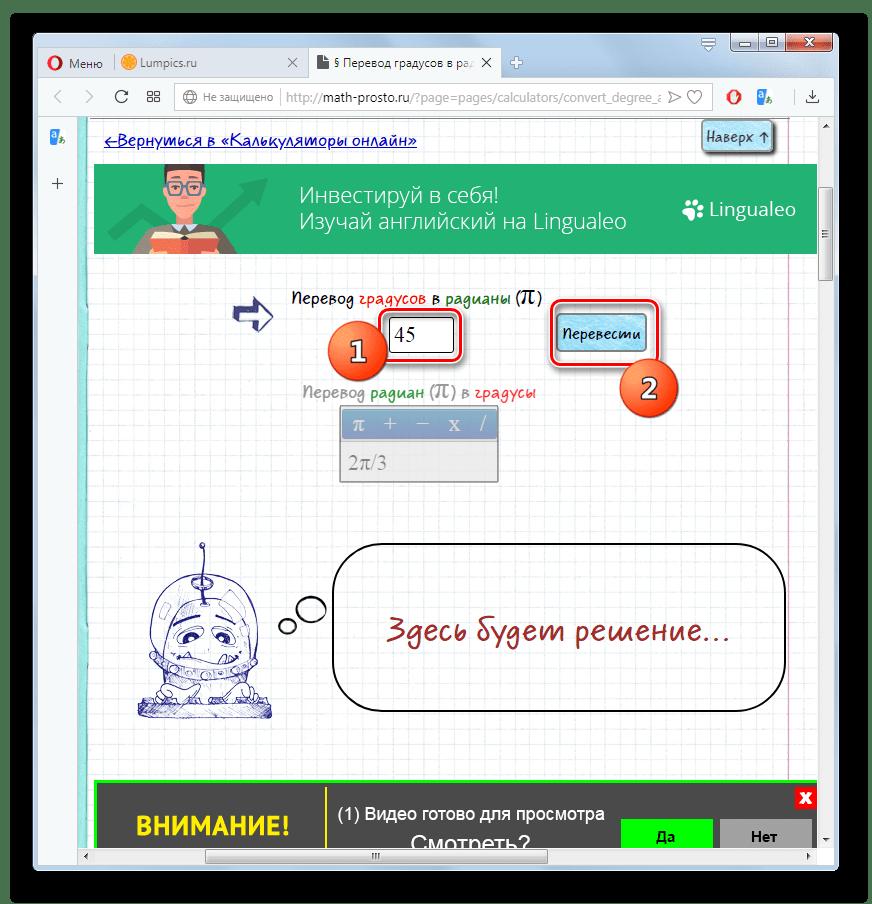 Ввод данных для перевода градусов в радианы через онлайн-сервис Math prosto