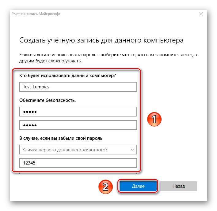 Ввод имени и пароля новой учетной записи в Windows 10