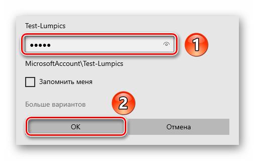 Ввод имени и пароля при подключении к удаленному рабочему столу