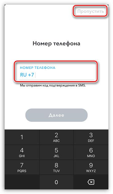 Ввод номера мобильного телефона при регистрации в Snapchat на iPhone