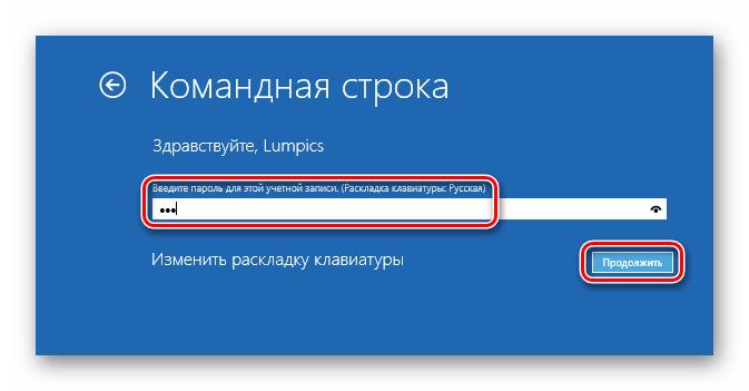 Ввод пароля для входа в учетную запись в среде восстановления ОС Windows 10