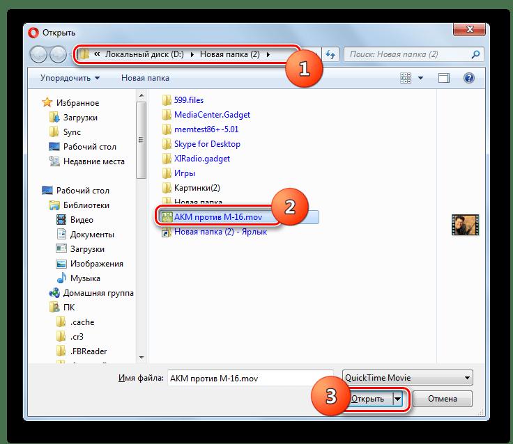 Выбор файла в формате MOV для сайта MOVtoMP4 в окне Открыть в браузере Opera
