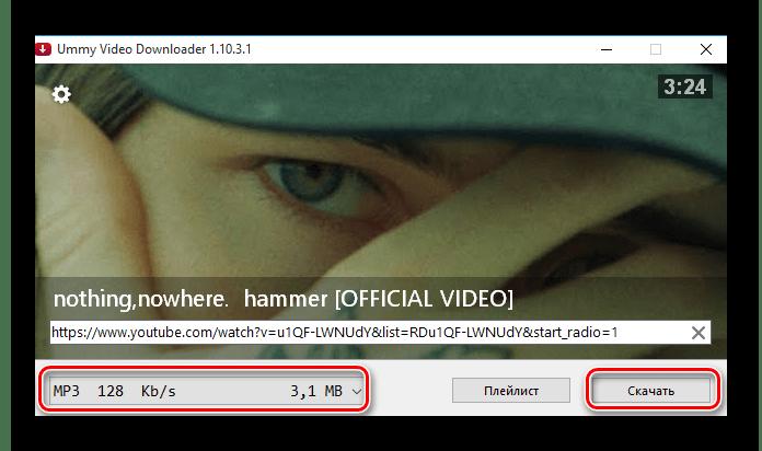 Выбор формата и скачивание файла в программе Ummy Video Downloader