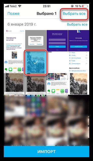 Выбор фото для скрытия в приложении Keepsafe на iPhone