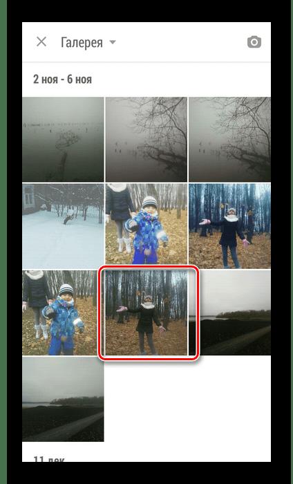 Выбор фото из галереи в приложении Одноклассники