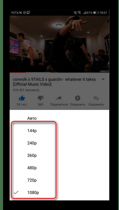 Выбор качества видеоролика в мобильном приложении YouTube
