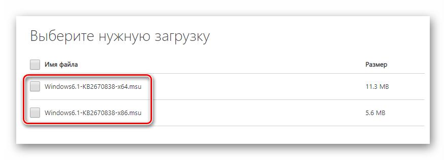 Выбор пакета обновления нужной разрядности на официальной странице загрузки Майкрософт