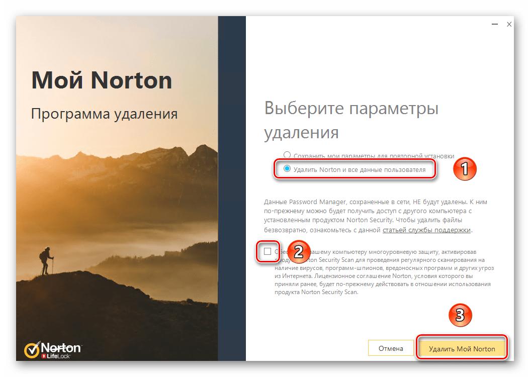 Выбор параметров деинсталляции и кнопка удаления Norton Security