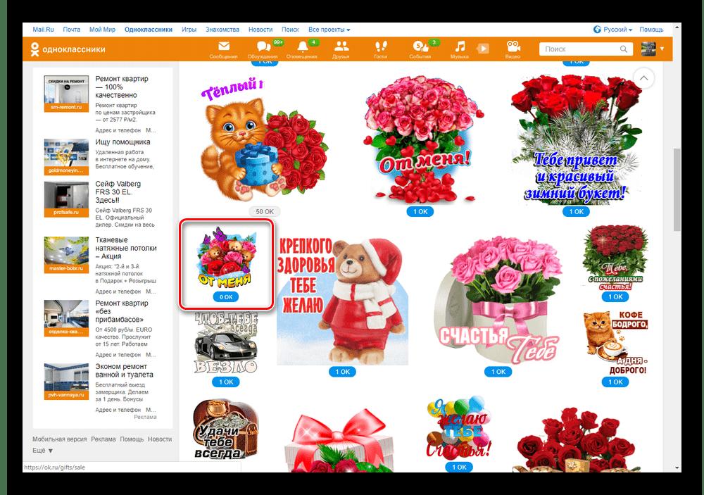 Выбор подарка в распродаже на сайте Одноклассники