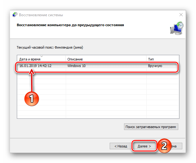 Выбор последней созданной точки для восстановления ОС Windows 10