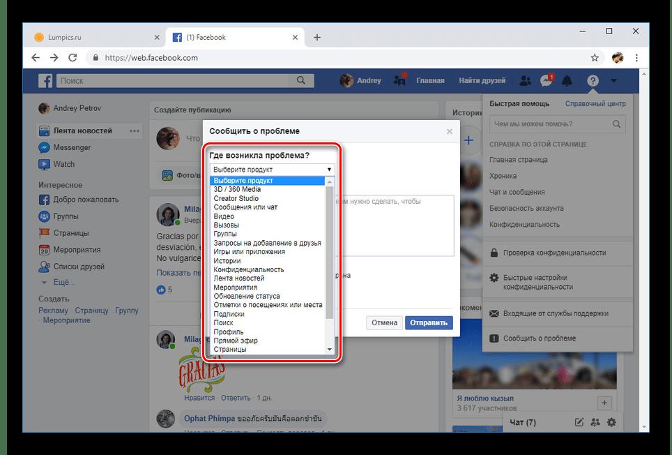 Выбор проблемного продукта на сайте Facebook