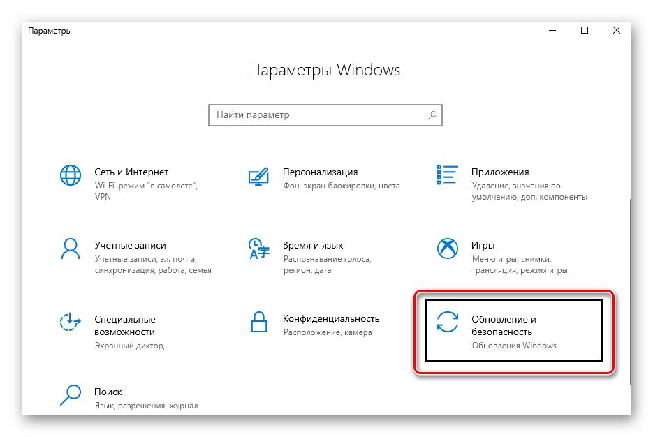 Выбор раздела Обновление и безопасность в окне Параметров Windows 10