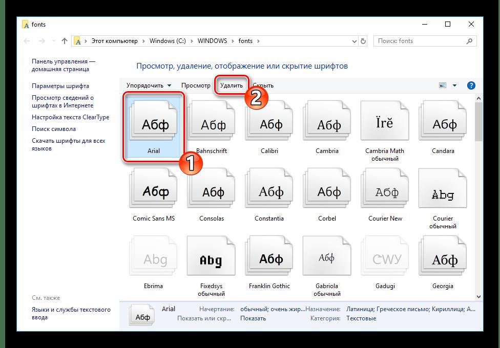 Выбор шрифта для удаления в Windows 10