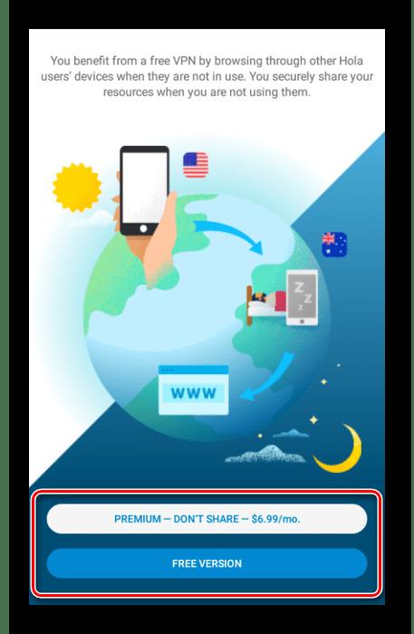 Выбор тарифа в приложении Hola VPN