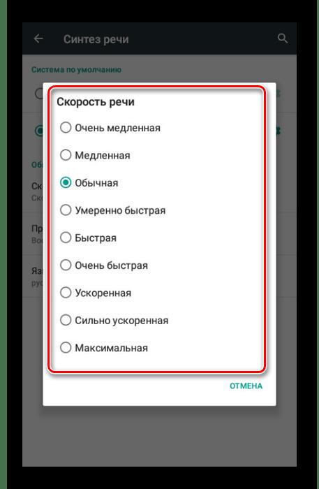 Выбор темпа речи Google на Android-устройстве