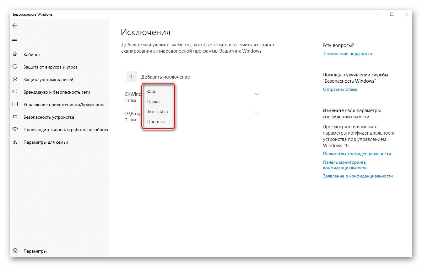 Выбор типа элемента для добавления в исключения в Защитнике Windows 10