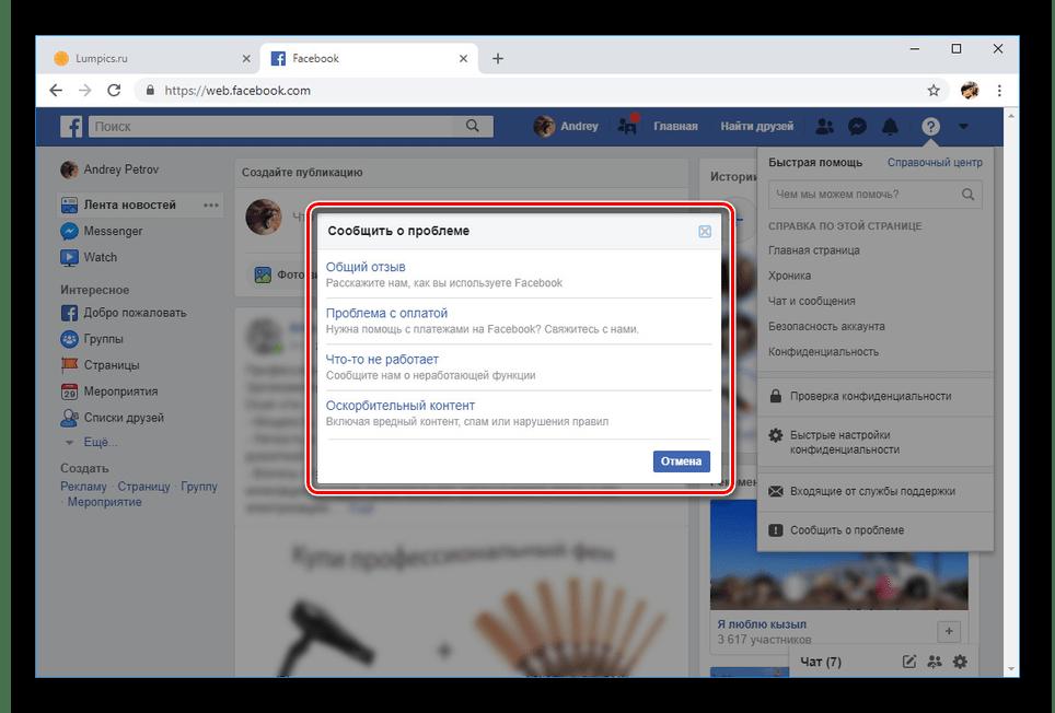 Выбор типа проблема на сайте Facebook