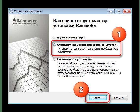 Выбор типа установки программы Rainmeter в Windows 7
