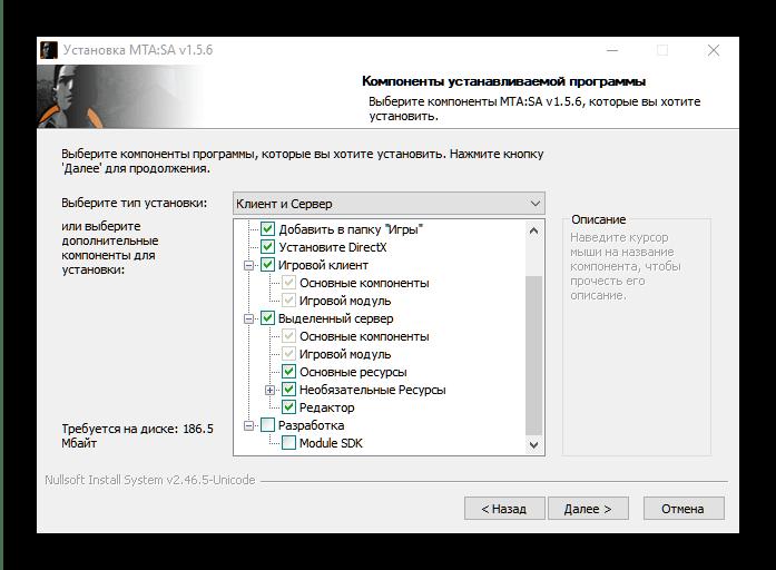 Выбор установки компонентов мода MTA для решения проблемы с vog dll