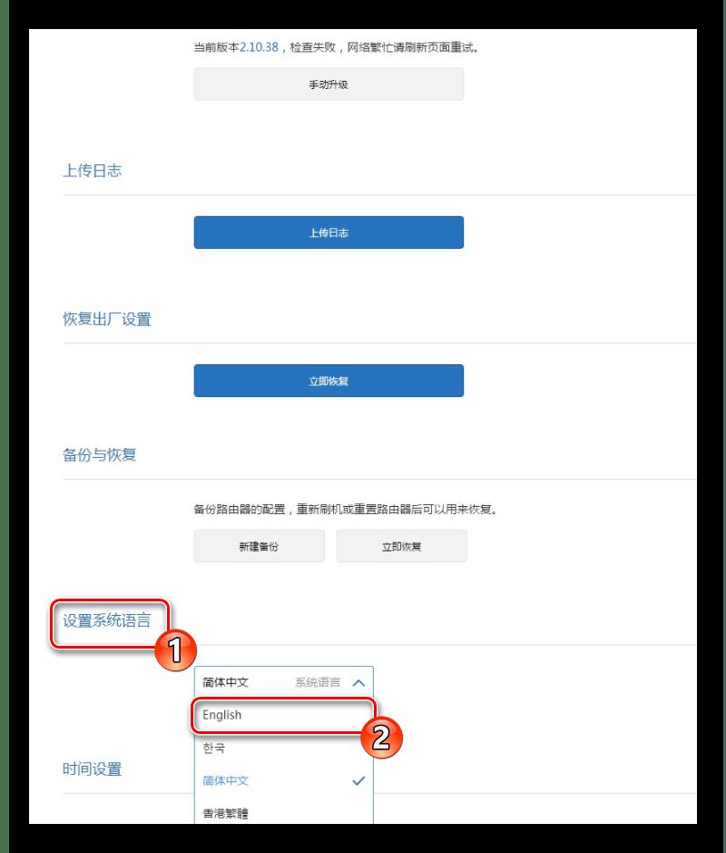 Выбор языка интерфейса для роутера Xiaomi Mi 3G